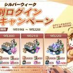 【イベント】シルバーウィーク特別ログインキャンペーン