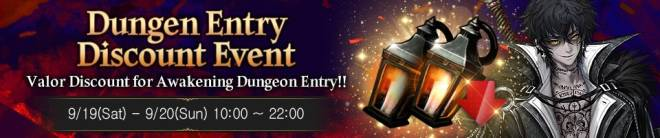 HEIR OF LIGHT: Event - [Event] Awakening Dungeon Entry Discount Event (9/19 ~ 9/20 CDT) image 1