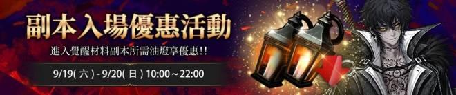 榮耀繼承者: 活動 - 【周末副本入場優惠活動】 image 3