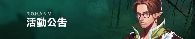 洛汗M: 活動 - 0312 變身服裝&紋章合成加倍活動(活動結束) image 4