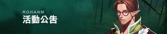 洛汗M: 活動 - 0903 世界首領大亂鬥(活動結束) image 4