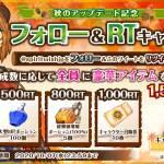 【イベント】秋のアップデート記念 フォロー&RTキャンペーン