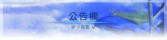 伊卡洛斯M - Icarus M: 公告事項 - 2020/09/24例行維護公告! image 1