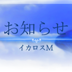 9月24日(木)メンテナンス案内
