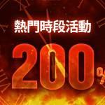 9/24 中秋 (全球戰爭紀念) Hot time 200%