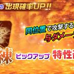 【イベント】熟練ピックアップ特性召喚