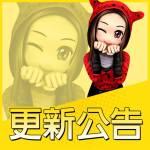 09月28日(一) 本週更新內容(10/30更動)