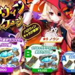 【復刻ハロウィンキャラパッケージ販売!】