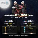 赤色中秋爆量商品開賣!MyCard 再回饋!