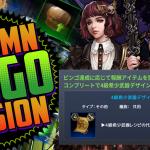 イベント「オータムビンゴミッション」開催!