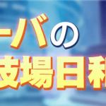 【パッチノート】10月7日(水)アップデート内容