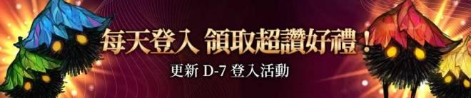 榮耀繼承者: 活動 - 【更新 D-7 登入活動】  image 1