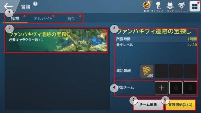 スピリットウィッシュ〜三英雄と冒険の大地〜: ゲームガイド - 【ゲームガイド】冒険 image 2