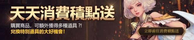 榮耀繼承者: 活動 - 【10月 天天消費積點送】  image 1