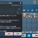 【ゲームガイド】キャラクターカード合成
