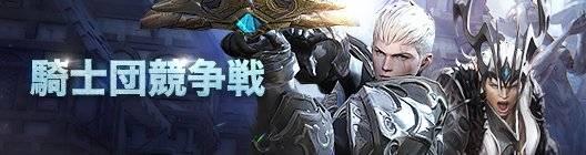 Hundred Soul (JPN): Notice - 【お知らせ】騎士団競争戦シーズン3(3月19日 18:00追記) image 1
