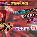 【イベント】魔力集中ピックアップ特性召喚