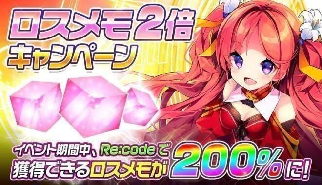 メリーガーランド 放置美少女RPG: キャンペーン - 【ロスメモ2倍キャンペーン開催!】 image 1