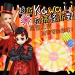 萬聖節特別企劃【超越kawaii的搞怪派對】