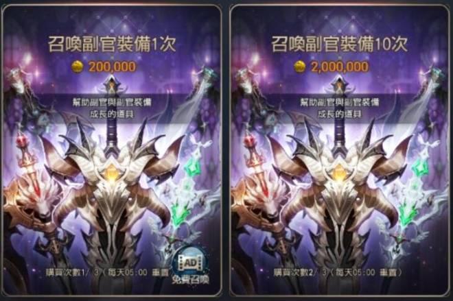Hundred Soul (TWN): 公告 - 副官戰開戰! 最強團隊組成! image 22