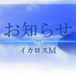 (延長案内)10月29日(木)メンテナンス案内