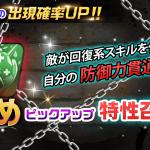【イベント】戒めピックアップ特性召喚