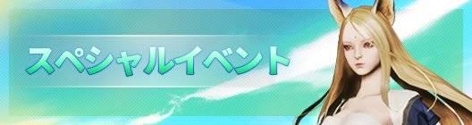 イカロスM: イべント - VALOFEのゲームを遊んで豪華アイテムゲット!Twitter連動ダブルキャンペーン開催! image 1