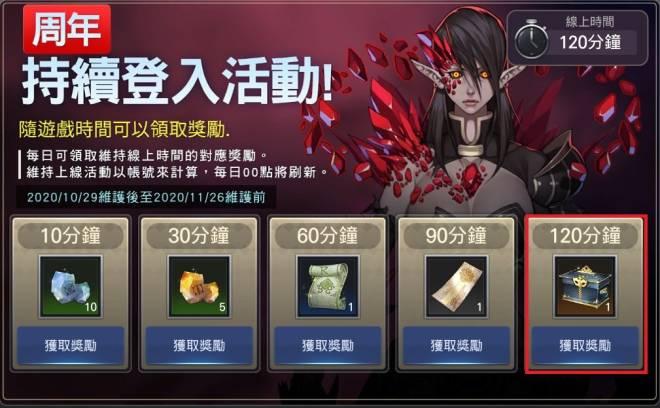 洛汗M: 活動 - 1029 周年持續登入送橘變(活動結束) image 3