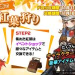 【イベント】冒険の大地で紅葉狩り!