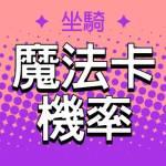 小鳳梨周末活動 多重機率UP! UP!