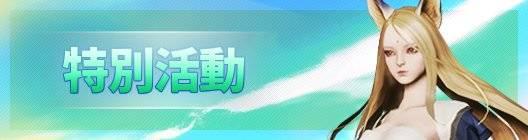 伊卡洛斯M - Icarus M: 活動 - 2020周末&萬聖節活動公告! image 1