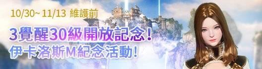 伊卡洛斯M - Icarus M: 活動 - 新老回歸玩家簽到活動公告! image 1