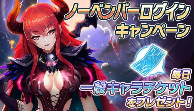 メリーガーランド 放置美少女RPG: キャンペーン - ノーベンバーログインキャンペーン image 1