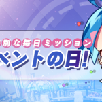 【パッチノート】11月4日(水)アップデート内容