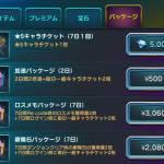 期間限定 ★5キャラチケット宝石販売