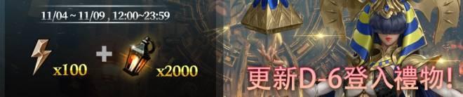 榮耀繼承者: 活動 - 【更新 D-6 登入禮物】 image 1