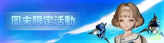 伊卡洛斯M - Icarus M: 活動 - 2020/11/06周末活動公告! image 1