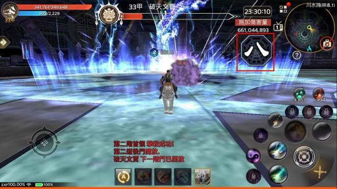 十二之天M: 遊戲指南 - 4勢力團隊戰(08/16更新) image 41