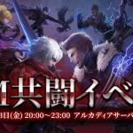イベント「GM共闘」開催!