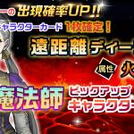 【イベント】灼炎魔法師ピックアップキャラクター召喚