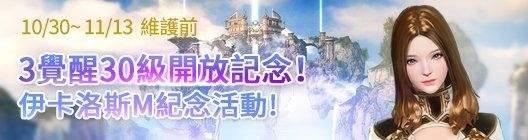 伊卡洛斯M - Icarus M: 活動 - 新老回歸玩家簽到活動結束公告! image 1