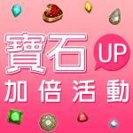 小鳳梨發瘋啦!!!【寶石幸運箱】獎勵獲得量+++30%
