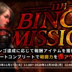 イベント「11月ビンゴミッション」開催!