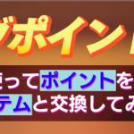 【パッチノート】11月18日(水)アップデート内容
