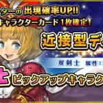【イベント】双剣士ピックアップキャラクター召喚(11月19日~11月26日)