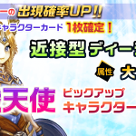 【イベント】戦天使ピックアップキャラクター召喚