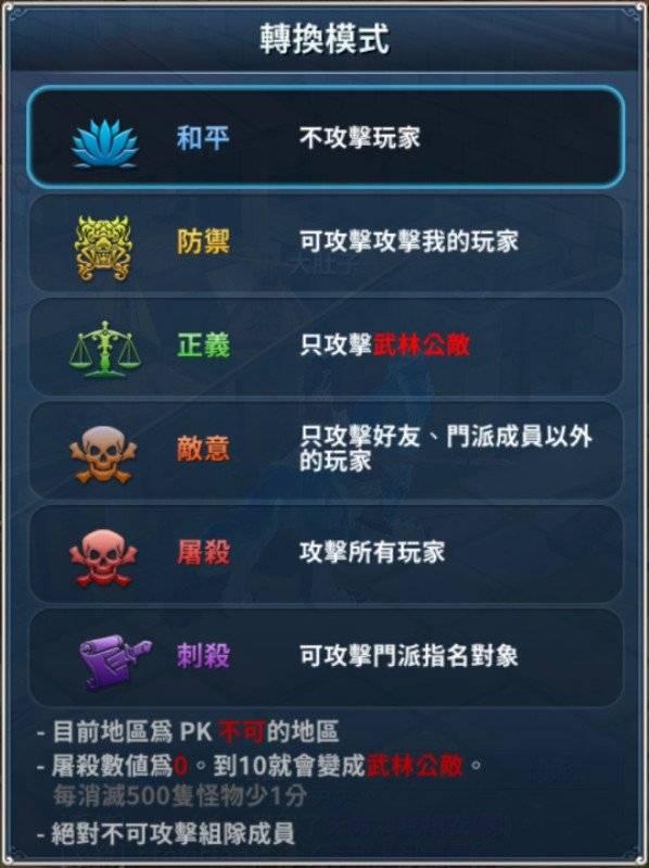 新熱血江湖M: 攻略 - 遊戲指南 - 攻擊模式 image 4