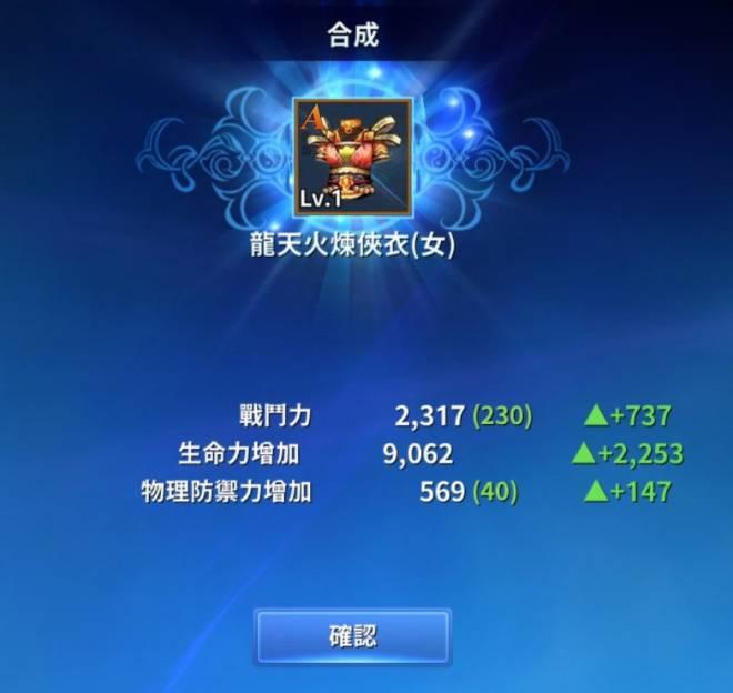 新熱血江湖M: 攻略 - 遊戲指南 - 鐵鋪 image 16