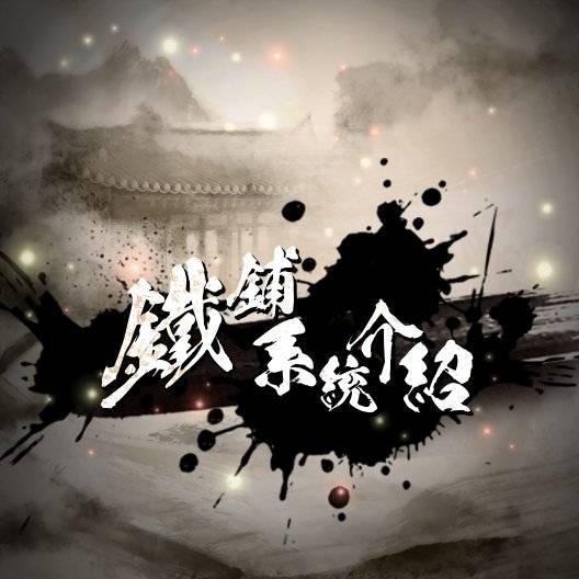新熱血江湖M: 攻略 - 遊戲指南 - 鐵鋪 image 6