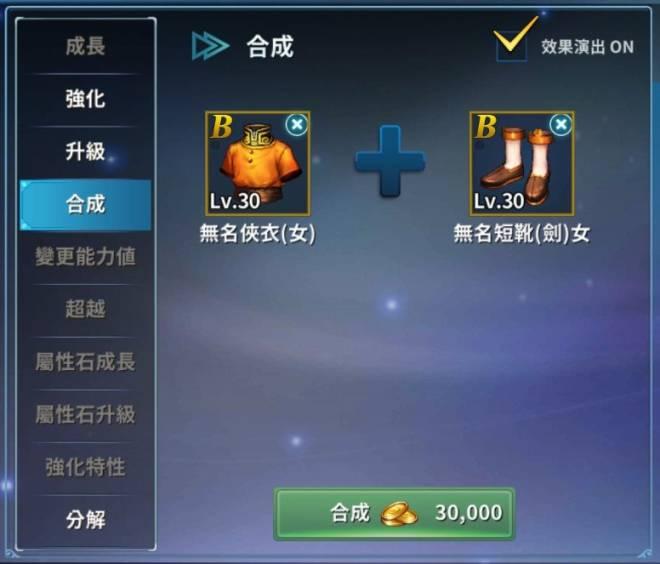 新熱血江湖M: 攻略 - 遊戲指南 - 鐵鋪 image 15